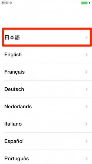 アクティベーション設定画面「日本語」を選ぶ