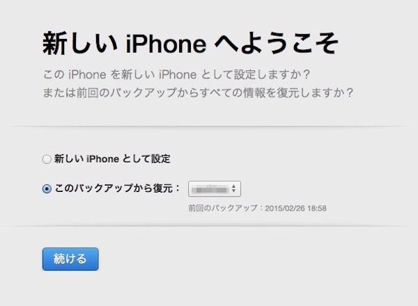 iTunesに接続した際の画面表示