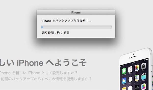 iPhoneのバックアップ進行中の画面