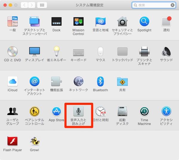 Macのシステム環境設定画面で「音声入力と読み上げ」を選ぶ