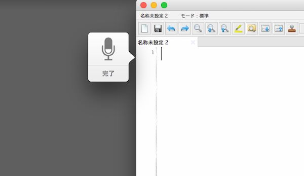 音声入力を始めるとマイクのアイコンが表示される