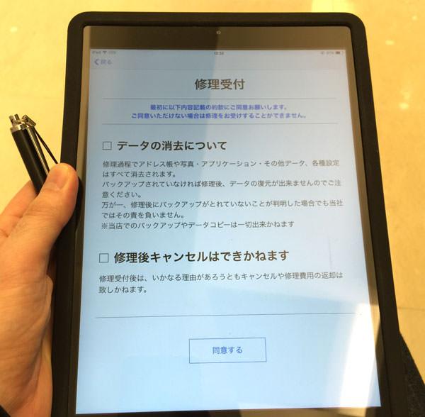 iPadに入っている確認書類に署名