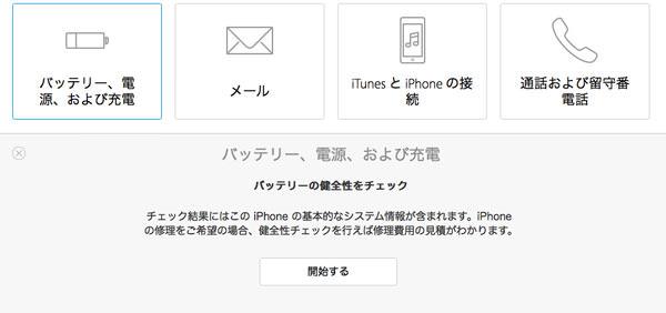 iPhoneのバッテリーチェック