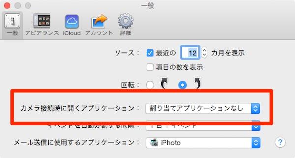 iPhotoの環境設定画面