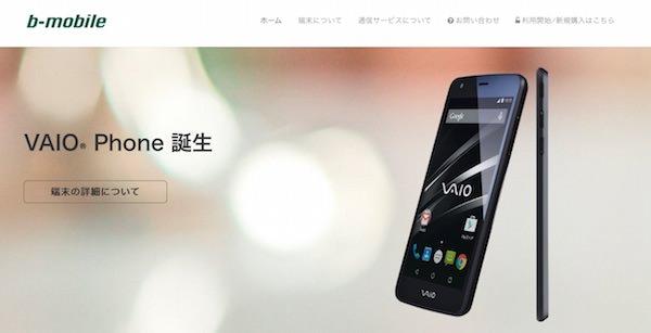 VAIO Phone 公式サイトが追う