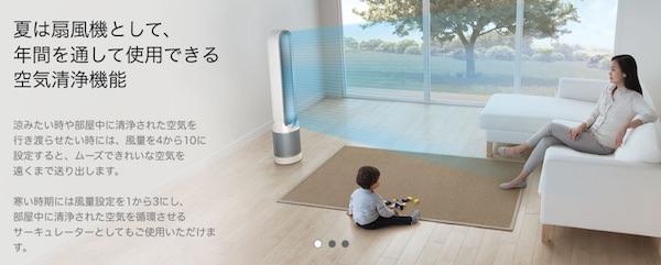扇風機としての利用 イメージ画像