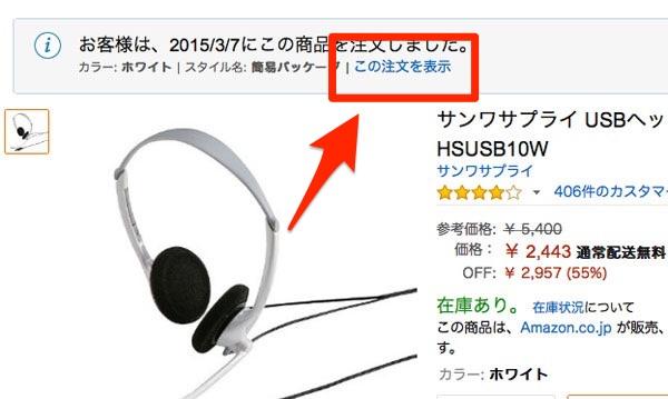 Amazon商品ページの「この注文を表示」というリンク