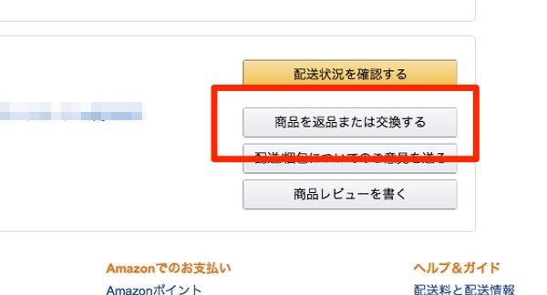 この商品を返品または交換する」ボタン