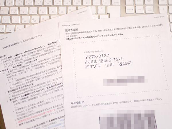 印刷された2枚の返品用ラベル