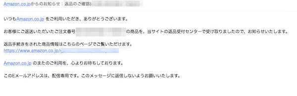 アマゾンから届く受け取り確認のメール