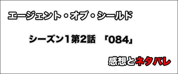 エージェント・オブ・シールド シーズン1第2話「084」感想とネタバレ タイトル画像