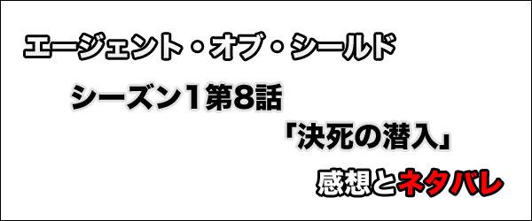 エージェント・オブ・シールド シーズン1第8話「決死の潜入」感想とネタバレ タイトル画像