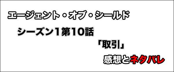 エージェント・オブ・シールド シーズン1第10話「取引」感想とネタバレ タイトル画像
