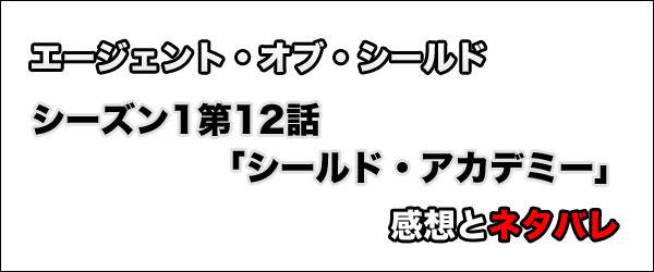 エージェント・オブ・シールド シーズン1第12話「シールド・アカデミー」感想とネタバレ タイトル画像