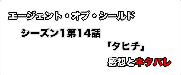 エージェント・オブ・シールド シーズン1第14話「タヒチ」感想とネタバレ タイトル画像