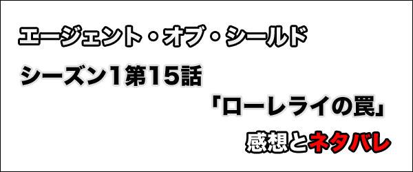 エージェント・オブ・シールド シーズン1第15話「ローレライの罠」感想とネタバレ タイトル画像