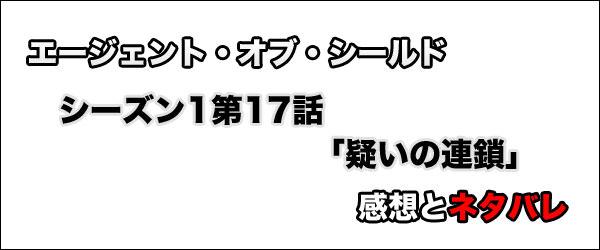 エージェント・オブ・シールド シーズン1第17話「疑いの連鎖」感想とネタバレ タイトル画像
