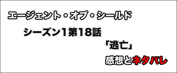 エージェント・オブ・シールド シーズン1第18話「逃亡」感想とネタバレ タイトル画像