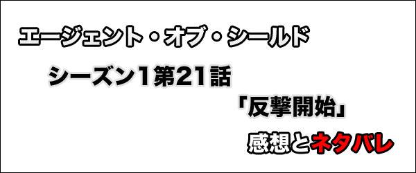 エージェント・オブ・シールド シーズン1第21話「反撃開始」感想とネタバレ タイトル画像