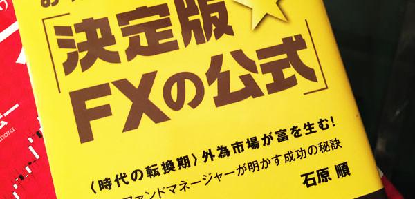 石原順 書籍「おカネを生むチカラ決定版☆FXの公式」画像