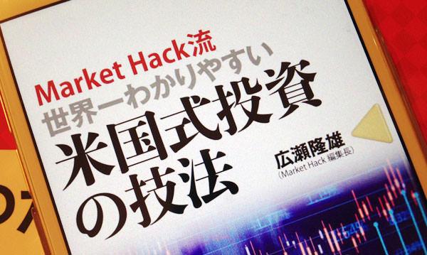 広瀬隆雄 書籍「MarketHack流 世界一わかりやすい米国式投資の技法」画像