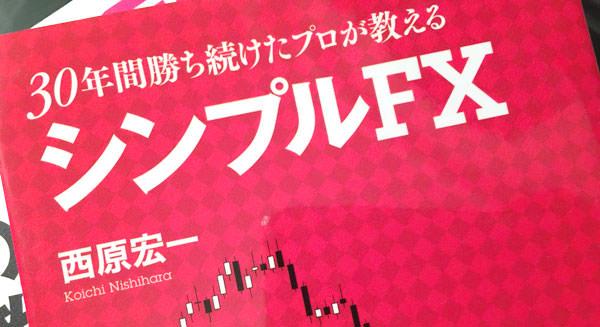 西原宏一 書籍「30年勝ち続けたプロが教えるシンプルFX」画像