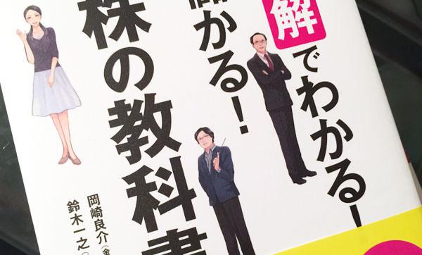 岡崎良介 書籍「図解でわかる! 儲かる! 株の教科書」画像