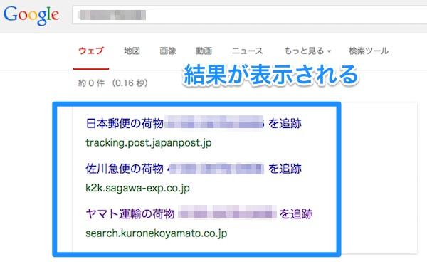 Googleの検索結果に表示される各宅配便業者の追跡リンク
