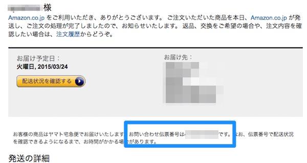 Amaoznの発送完了メール画面 伝票番号が表示されている