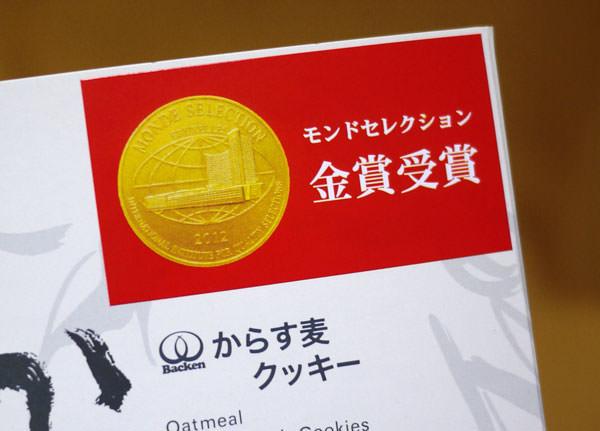 モンドセレクション受賞の表示