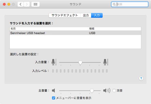 Macintoshの「サウンド」設定 入力タブの画面