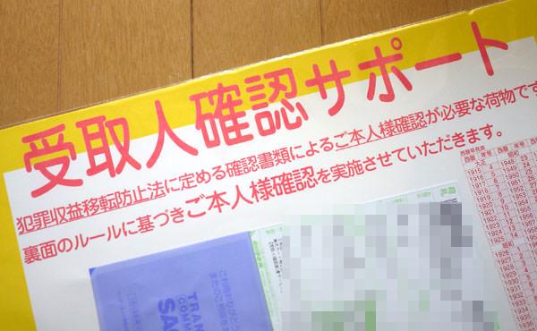 佐川急便の受取人確認サポート便で届く