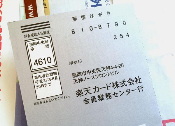預金口座振替依頼書はハガキになっていて、楽天カードの宛先が書いてある