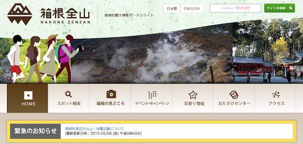 箱根全山サイト画面 タイトル画像
