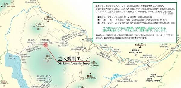 箱根立ち入り規制区間の地図