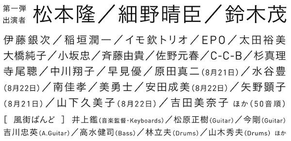風街レジェント 2015 タイトル画像