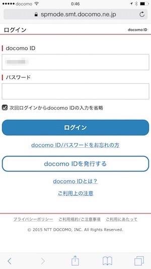 Wi-Fiで接続するとドコモIDでのログイン画面が出る