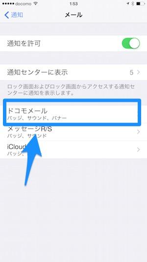 「ドコモメール」を選択
