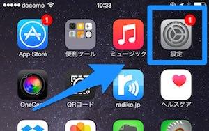 iPhone「設定」アプリ