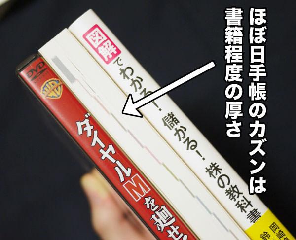 ほぼ日手帳の厚さをDVDケースやビジネス書と比べてみた