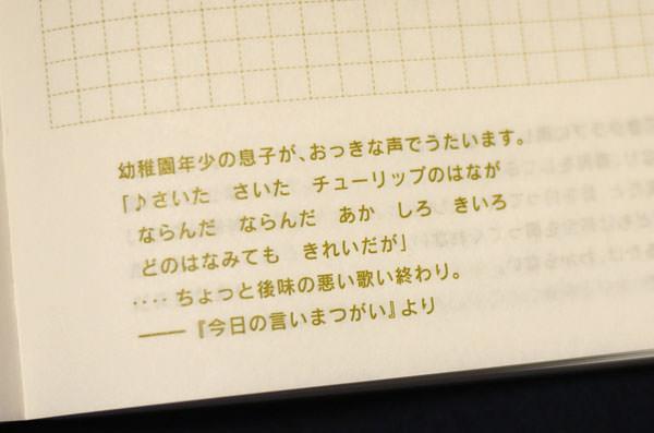 ページ下部には「言いまつがい」など面白い文章などが載っている