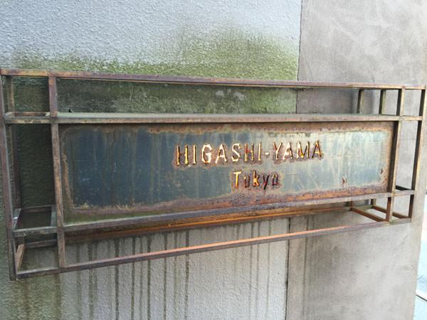 HIGASHIYAMA Tokyoは、入り口の看板が目印