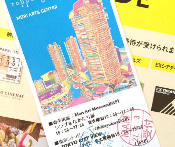 東京シティビューの当日券