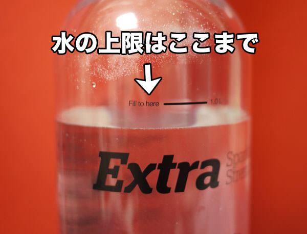 ボトルに入れる水の上限ライン