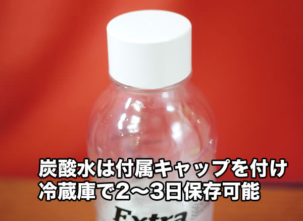 炭酸水は冷蔵庫で2〜3日保存が可能