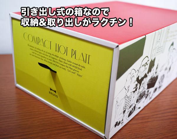 引き出し式の箱