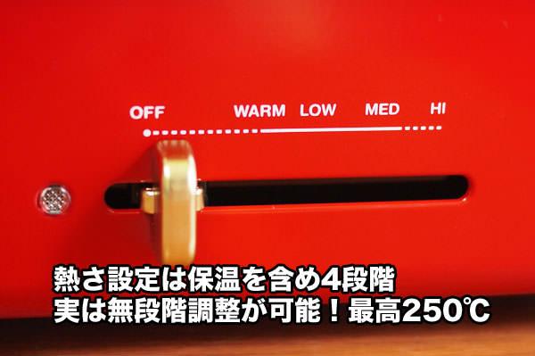 温度設定は4段階、でも無段階で調整可能