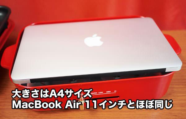 MacBook Airと大きさ比較