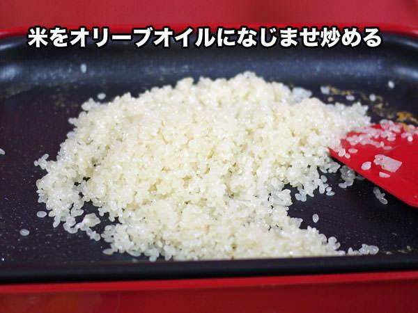 米をオリーブオイルで炒める