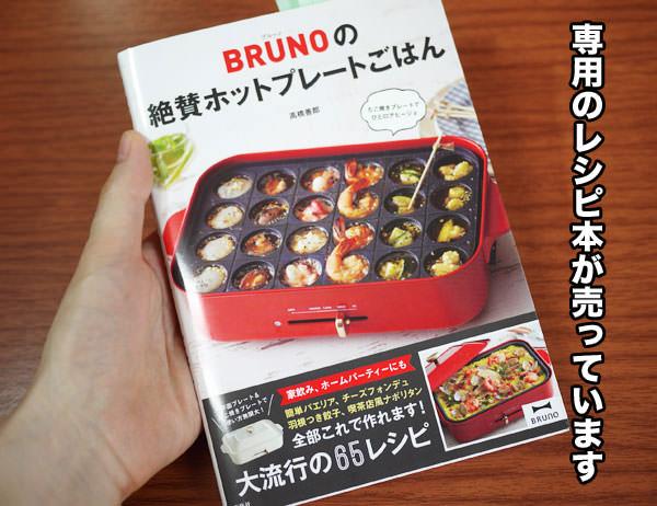 レシピ本「BRUNOの絶賛ホットプレートごはん」